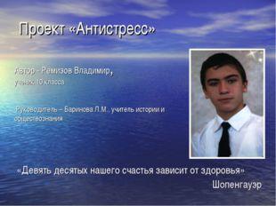 Автор - Ремизов Владимир, ученик 10 класса Руководитель – Баринова Л.М., учит