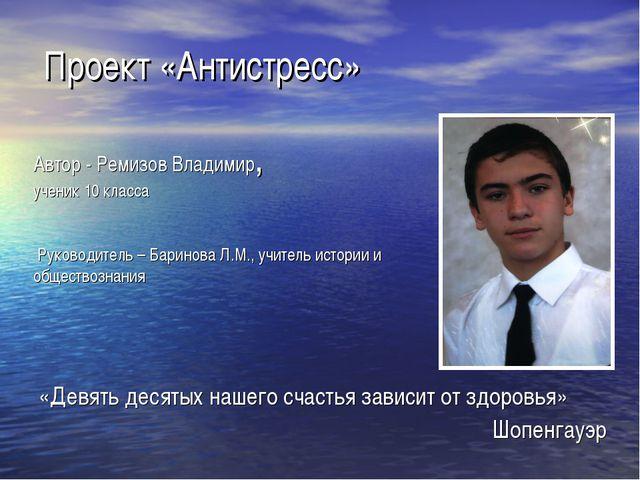 Автор - Ремизов Владимир, ученик 10 класса Руководитель – Баринова Л.М., учит...
