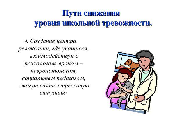 4. Создание центра релаксации, где учащиеся, взаимодействуя с психологом, вр...