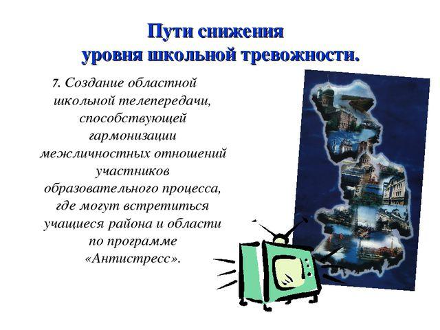 7. Создание областной школьной телепередачи, способствующей гармонизации меж...