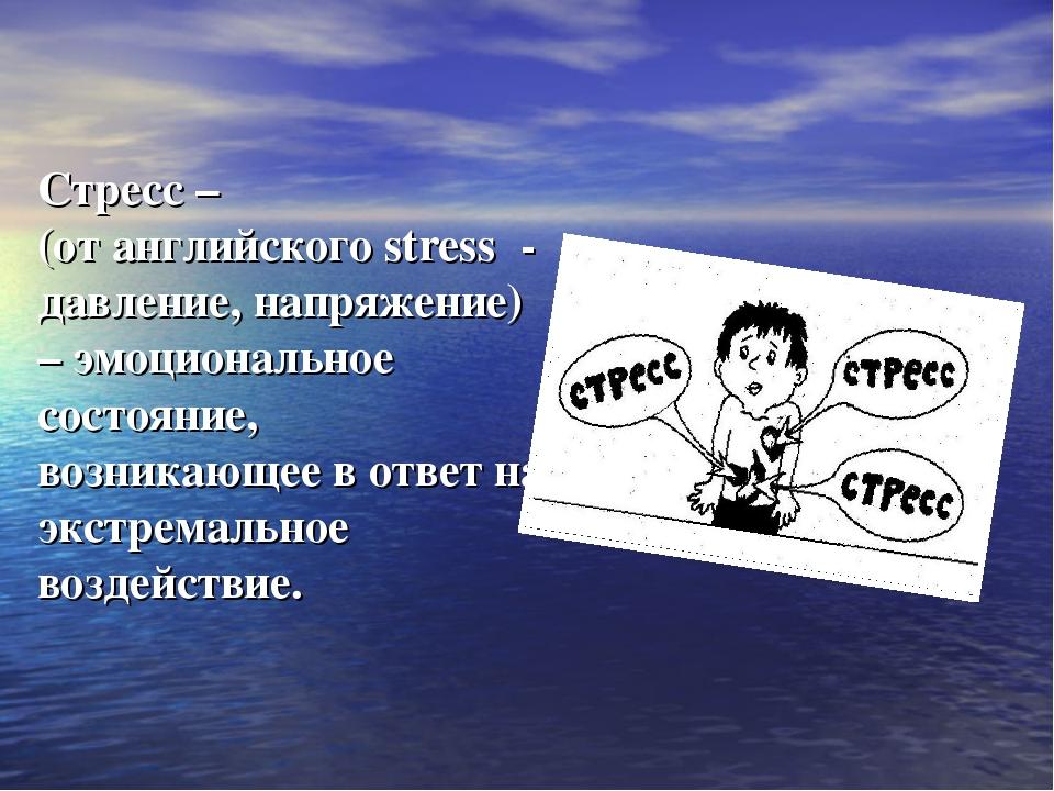 Стресс – (от английского stress - давление, напряжение) – эмоциональное состо...