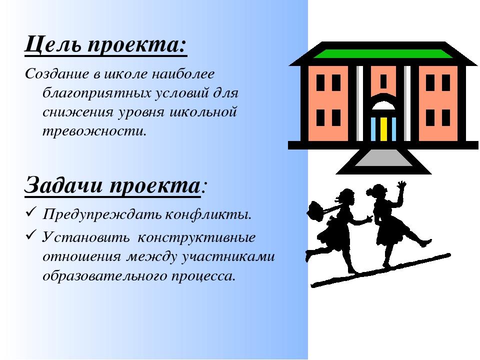 Цель проекта: Создание в школе наиболее благоприятных условий для снижения у...