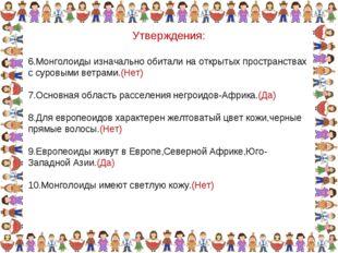 Утверждения: 6.Монголоиды изначально обитали на открытых пространствах с суро