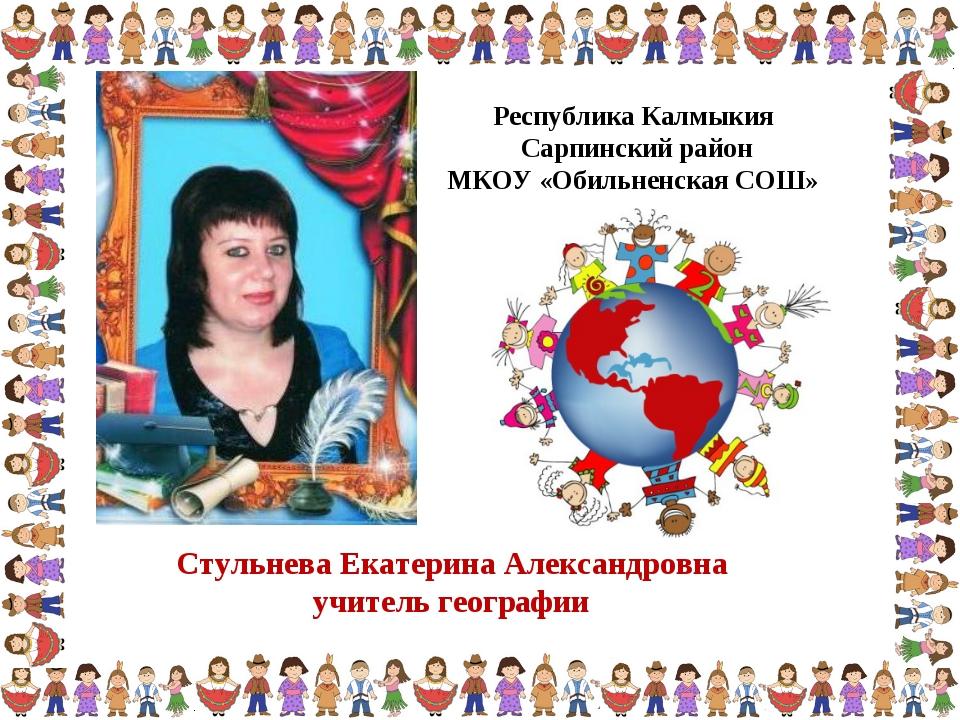 Стульнева Екатерина Александровна учитель географии Республика Калмыкия Сарпи...