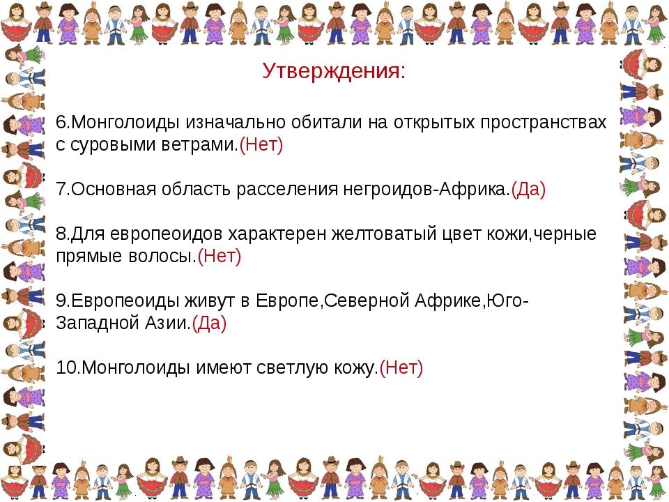 Утверждения: 6.Монголоиды изначально обитали на открытых пространствах с суро...