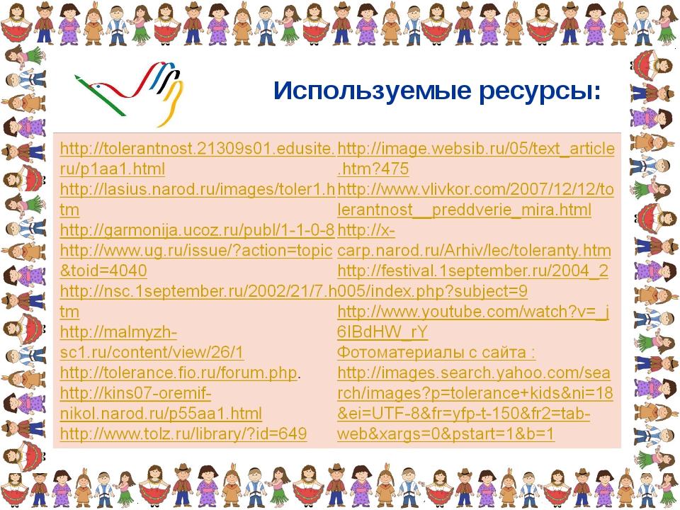 Используемые ресурсы: