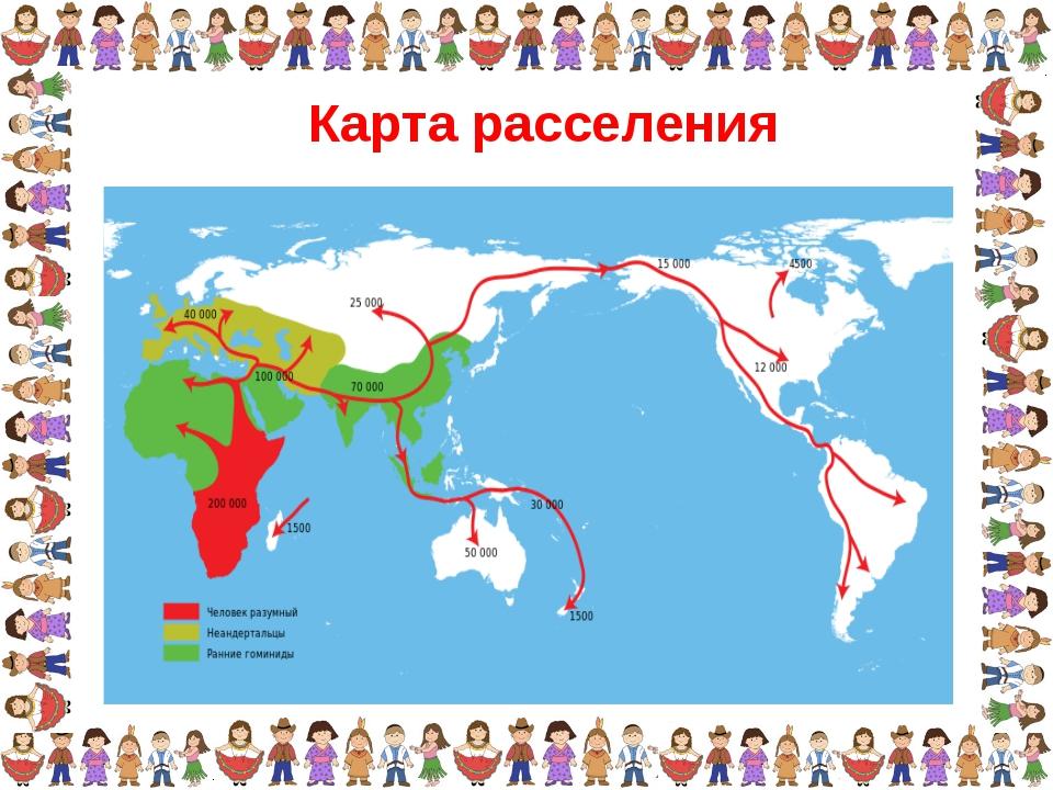 Карта расселения