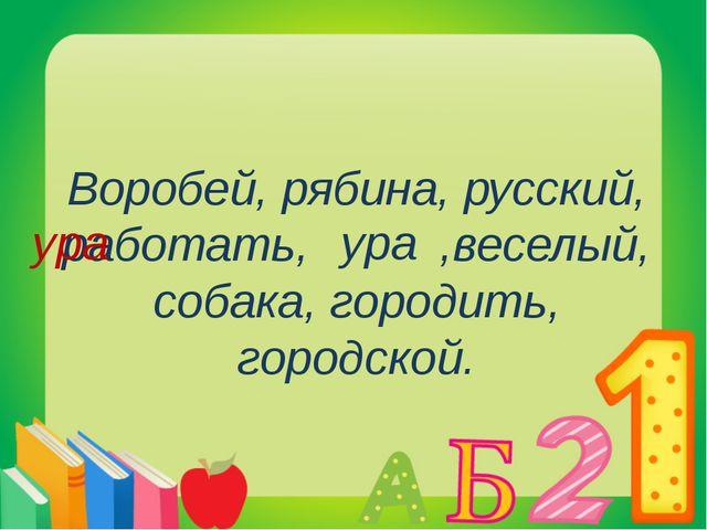 Воробей, рябина, русский, работать, ,веселый, собака, городить, городской. ур...