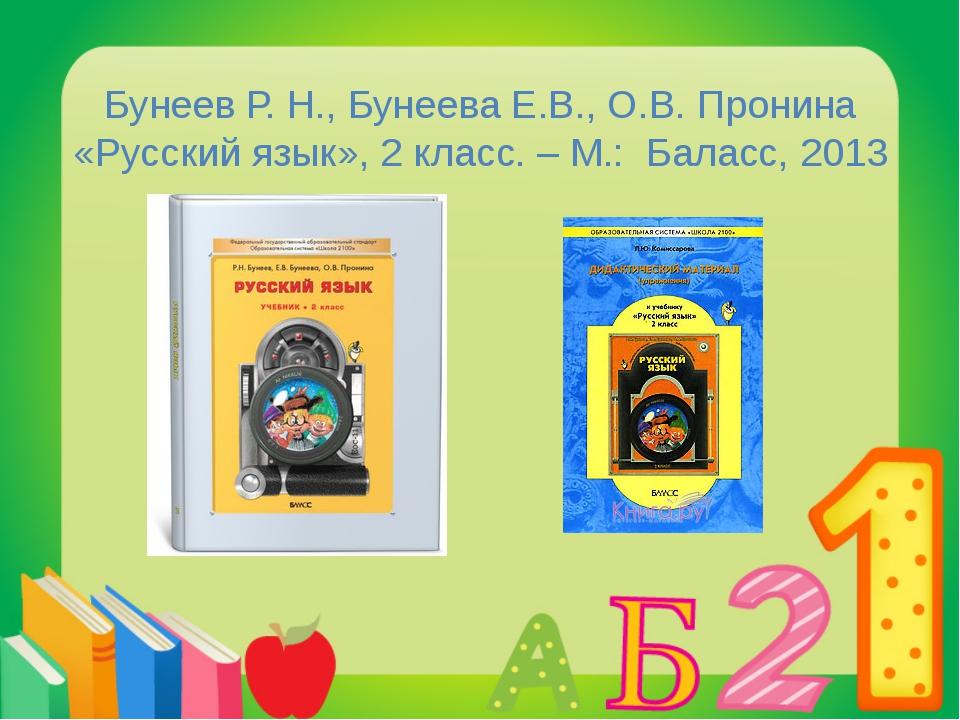 Бунеев Р. Н., Бунеева Е.В., О.В. Пронина «Русский язык», 2 класс. – М.: Балас...