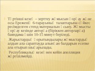 Төртінші кезең – зерттеу жұмысын қорғау және осы Ереженің 6-тарауының талапта