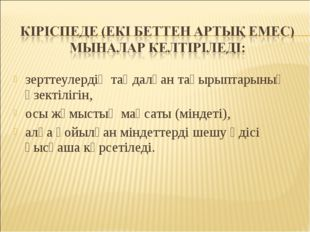 зерттеулердің таңдалған тақырыптарының өзектілігін, осы жұмыстың мақсаты (мiн