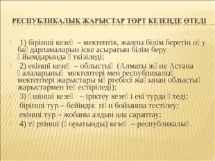 1) бiрiншi кезең – мектептiк, жалпы білім беретін оқу бағдарламаларын іске а