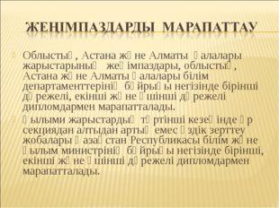 Облыстық, Астана және Алматы қалалары жарыстарының жеңiмпаздары, облыстық, Ас