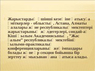 Жарыстардың үшінші кезеңiне қатысуға үміткерлер - облыстық, Астана, Алматы қа