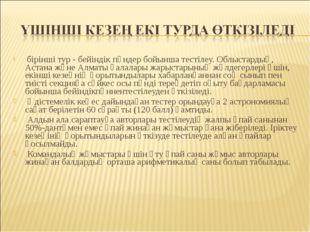 бірінші тур - бейiндiк пәндер бойынша тестiлеу. Облыстардың, Астана және Алм