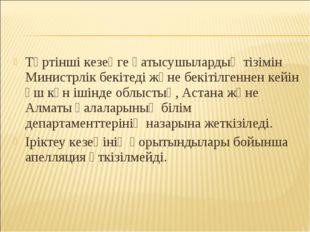 Төртінші кезеңге қатысушылардың тiзiмiн Министрлiк бекiтедi және бекiтiлгенне