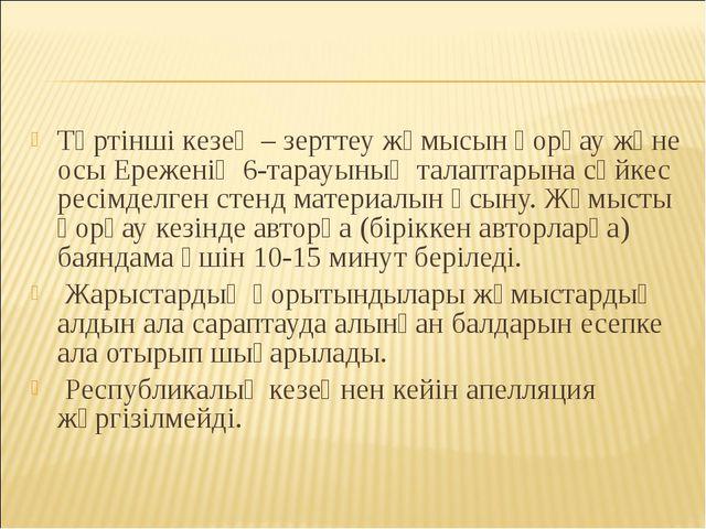 Төртінші кезең – зерттеу жұмысын қорғау және осы Ереженің 6-тарауының талапта...