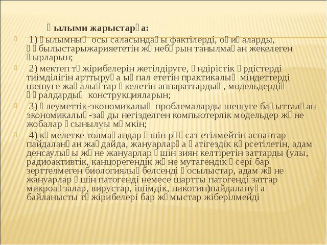 Ғылыми жарыстарға: 1) ғылымның осы саласындағы фактiлерді, оқиғаларды, құбы...