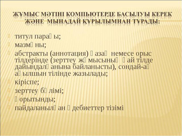 титул парағы; мазмұны; абстракты (аннотация) қазақ немесе орыс тiлдерiнде (зе...