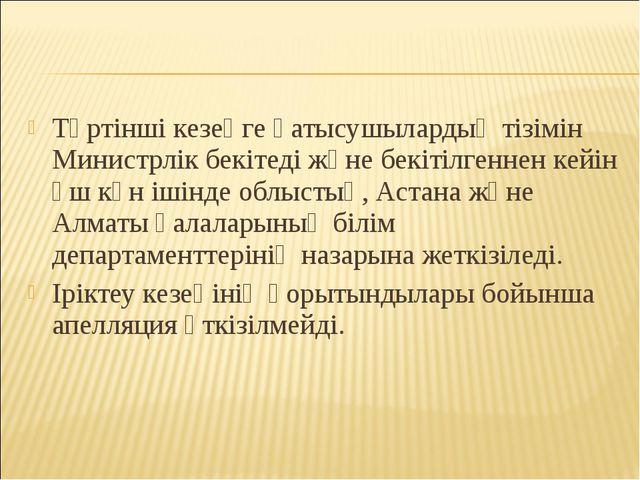 Төртінші кезеңге қатысушылардың тiзiмiн Министрлiк бекiтедi және бекiтiлгенне...