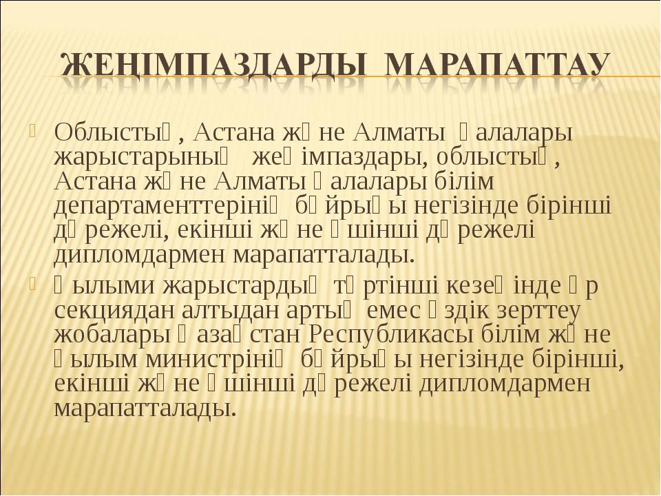 Облыстық, Астана және Алматы қалалары жарыстарының жеңiмпаздары, облыстық, Ас...