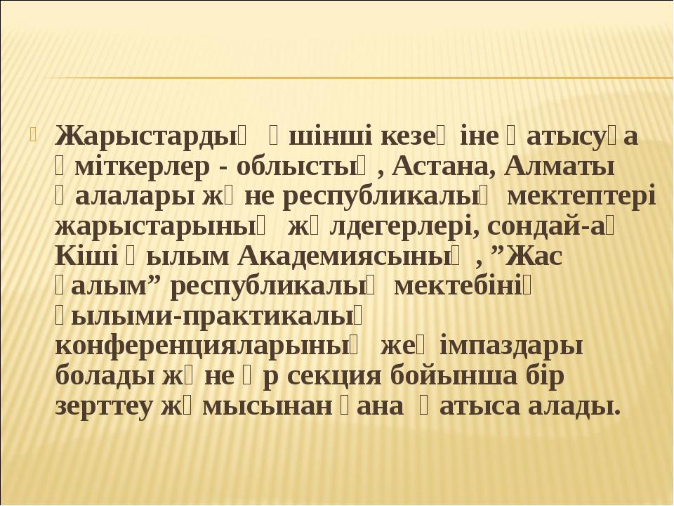 Жарыстардың үшінші кезеңiне қатысуға үміткерлер - облыстық, Астана, Алматы қа...