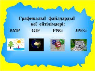 Графикалық файлдардың кеңейтілімдері: BMP GIF PNG JPEG