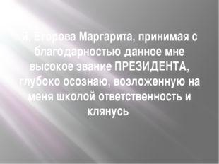 Я, Егорова Маргарита, принимая с благодарностью данное мне высокое звание ПРЕ