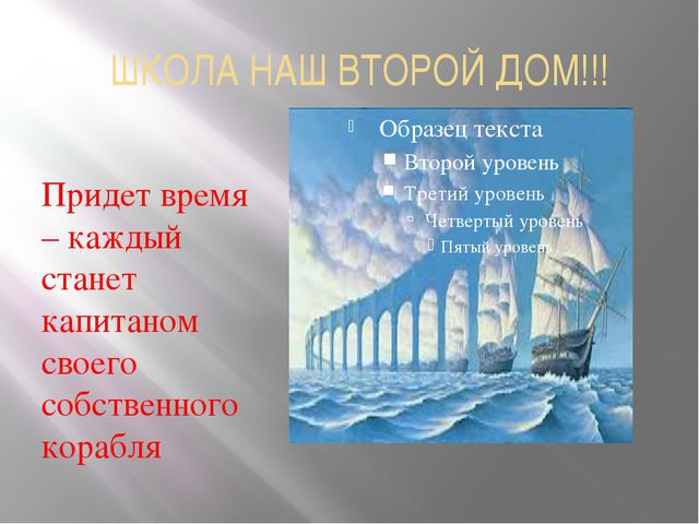 ШКОЛА НАШ ВТОРОЙ ДОМ!!! Придет время – каждый станет капитаном своего собстве...