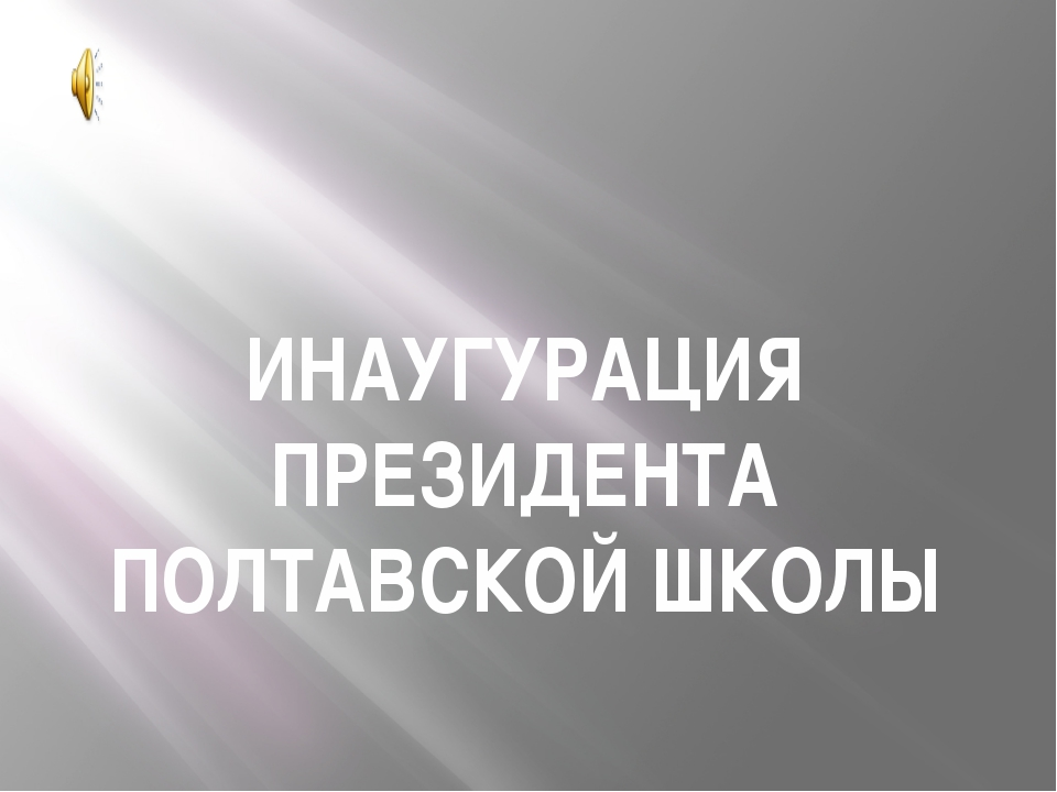 ИНАУГУРАЦИЯ ПРЕЗИДЕНТА ПОЛТАВСКОЙ ШКОЛЫ