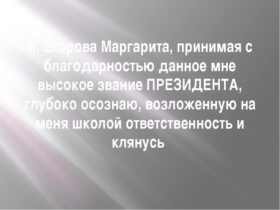 Я, Егорова Маргарита, принимая с благодарностью данное мне высокое звание ПРЕ...