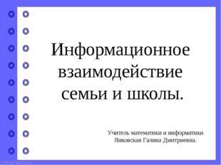 Учитель математики и информатики Янковская Галина Дмитриевна. Информационное