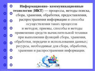 Информационно- коммуникационные технологии(ИКТ)— процессы, методы поиска, с