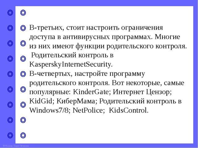 В-третьих, стоит настроить ограничения доступа в антивирусных программах. Мно...