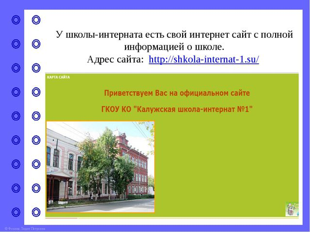 У школы-интерната есть свой интернет сайт с полной информацией о школе. Адрес...