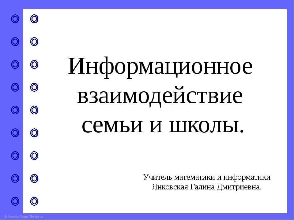 Учитель математики и информатики Янковская Галина Дмитриевна. Информационное...