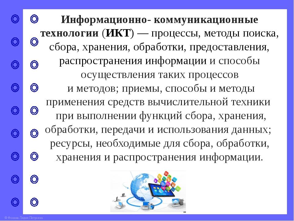 Информационно- коммуникационные технологии(ИКТ)— процессы, методы поиска, с...