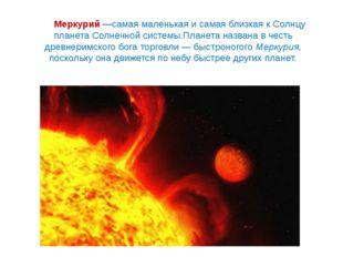 Меркурий—самая маленькая и самая близкая к Солнцу планета Солнечной системы