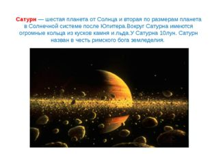 Сатурн— шестая планета от Солнца и вторая по размерам планета в Солнечной с