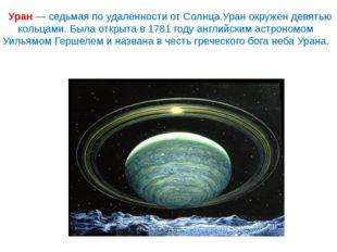Уран— седьмая по удалённости от Солнца.Уран окружён девятью кольцами. Была