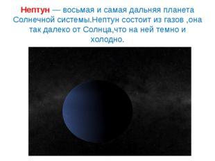 Нептун— восьмая и самая дальняя планета Солнечной системы.Нептун состоит из