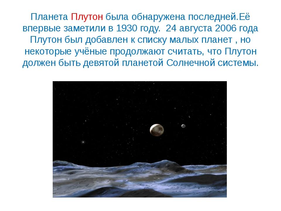 Планета Плутон была обнаружена последней.Её впервые заметили в 1930 году. 24...