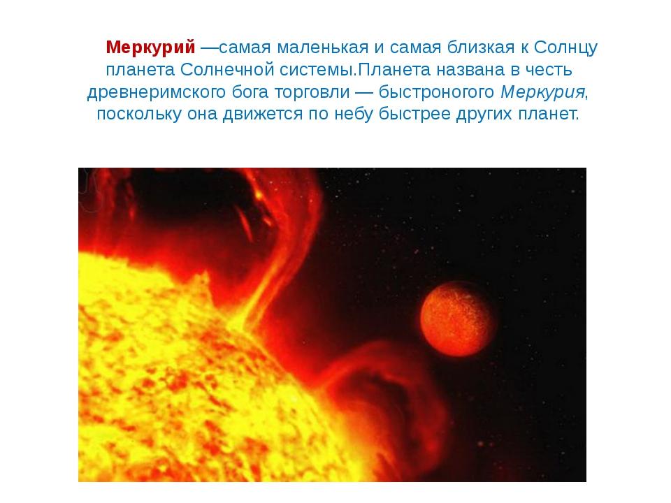 Меркурий—самая маленькая и самая близкая к Солнцу планета Солнечной системы...