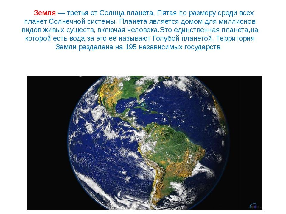 Земля— третья от Солнца планета. Пятая по размеру среди всех планет Солнечн...