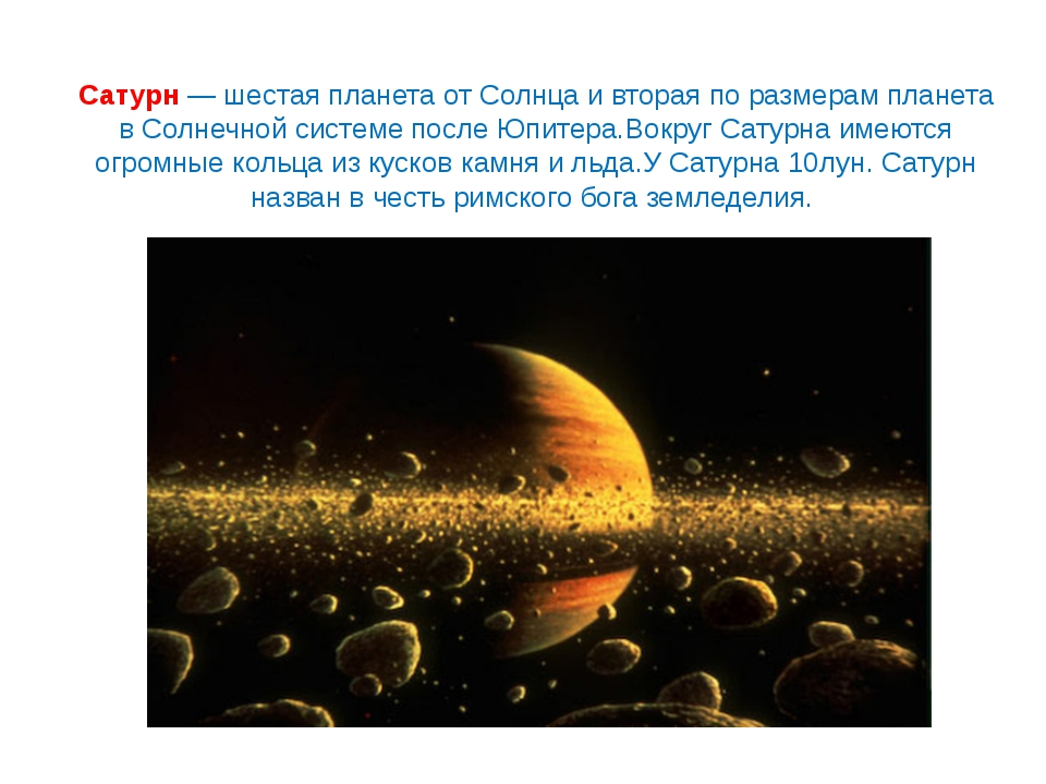 Сатурн— шестая планета от Солнца и вторая по размерам планета в Солнечной с...