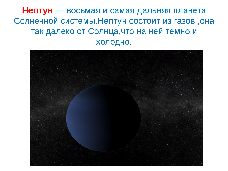Нептун— восьмая и самая дальняя планета Солнечной системы.Нептун состоит из...