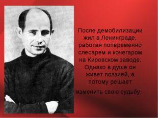 После демобилизации жил в Ленинграде, работая попеременно слесарем и кочегаро