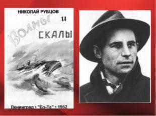 В 1962 году Рубцова без конкурса зачисляют на очное отделение Литературного и