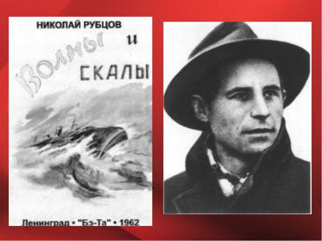 В 1962 году Рубцова без конкурса зачисляют на очное отделение Литературного и...