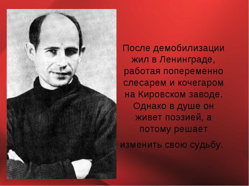 После демобилизации жил в Ленинграде, работая попеременно слесарем и кочегаро...